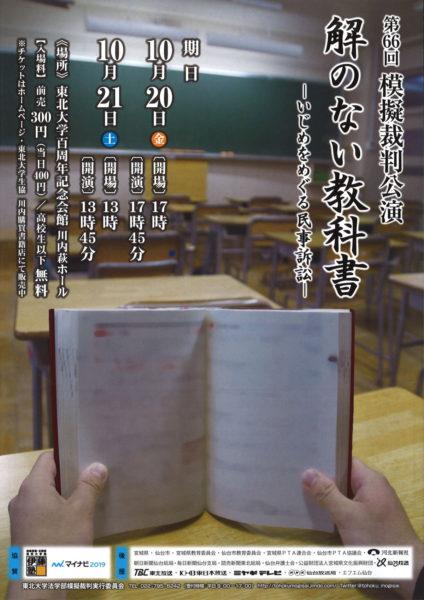 東北大学法学部模擬裁判実行委員会 第66回公演  『解のない教科書ーいじめをめぐる民事訴訟ー』