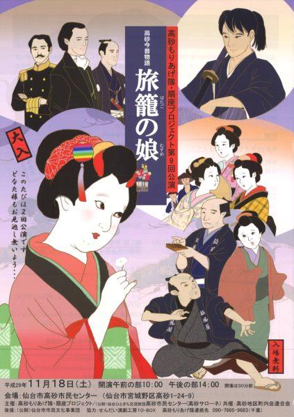 高砂もりあげ隊・扇座プロジェクト第9回公演『高砂今昔物語 旅籠の娘』