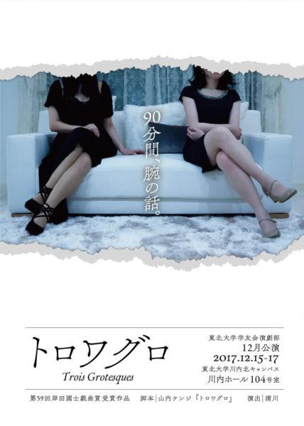 東北大学学友会演劇部12月公演 『トロワグロ』