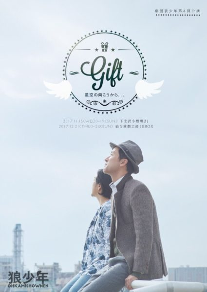 劇団狼少年 第4回本公演 『Gift~星空の向こうから~』仙台公演