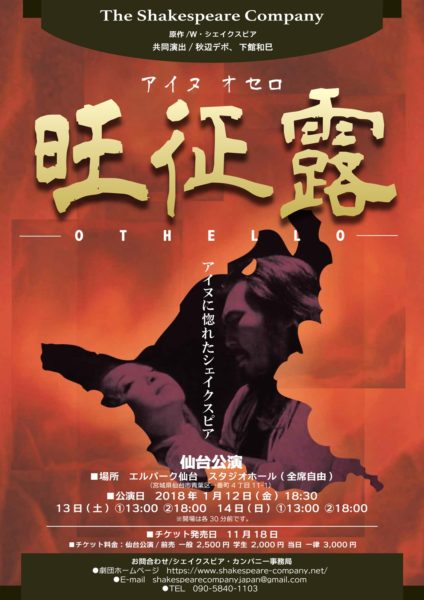 シェイクスピア・カンパニー第十三回公演『アイヌ オセロ』仙台公演