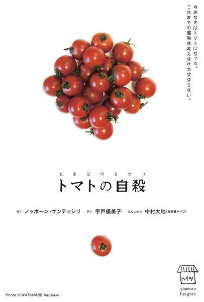 フリンジプログラム5 『トマトの自殺』【杜の都の演劇祭2017】