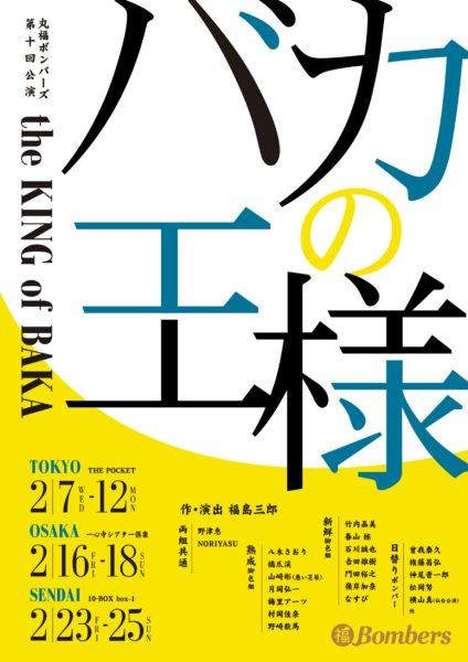 丸福ボンバーズ 第10回本公演 『バカの王様 ~The King of BAKA~』仙台公演