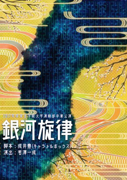 東北学院大学演劇部 卒業公演2018『銀河旋律』