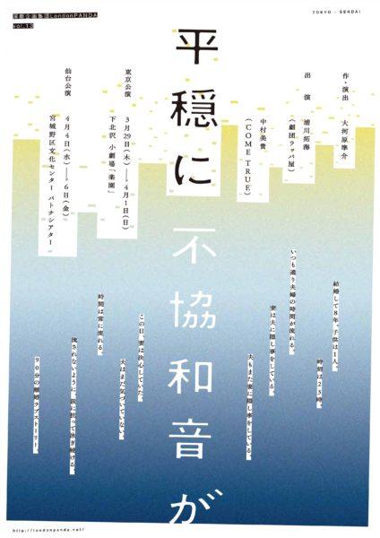 演劇企画集団LondonPANDA vol.13 『平穏に不協和音が』仙台公演