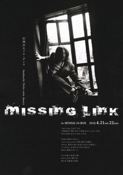 岩渕貞太ソロ・ダンス 『missing link』仙台公演