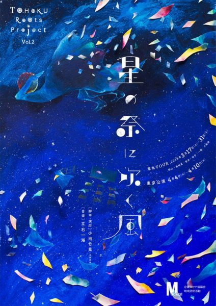 TOHOKU Roots Project Vol.2 『星の祭に吹く風』登米公演