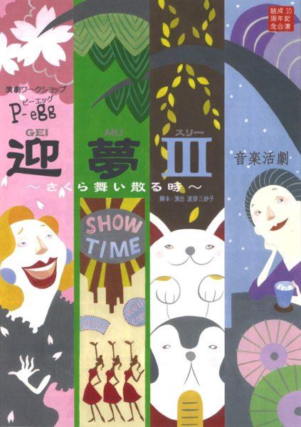 演劇ワークショップP-egg 結成10周年記念演劇公演 『迎夢Ⅲ(GEIMUスリー)~さくら舞い散る時~』