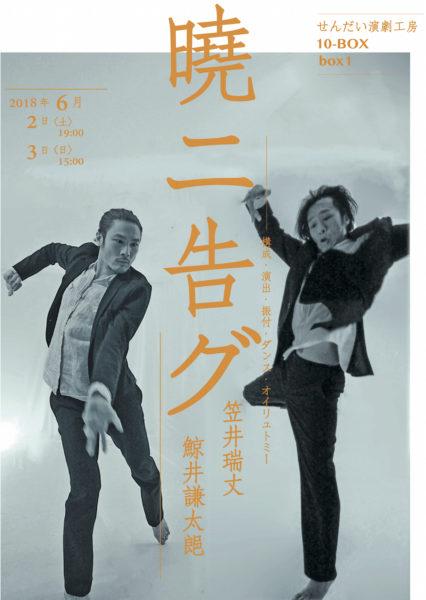 笠井瑞丈×鯨井謙太郒『曉ニ告グ』仙台公演