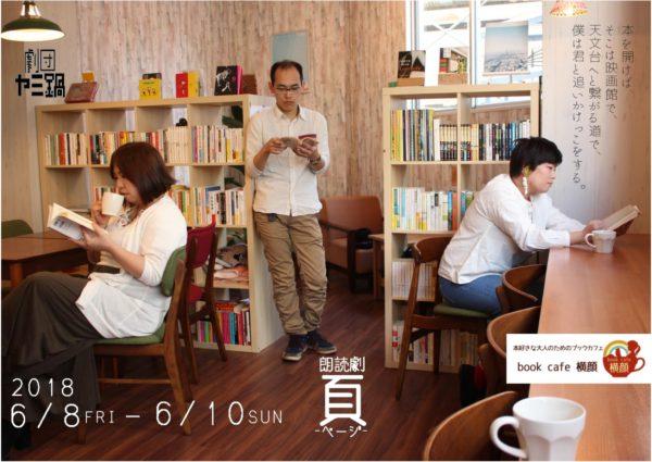 劇団ヤミ鍋 12.5公演  『朗読劇 頁-ページ-』