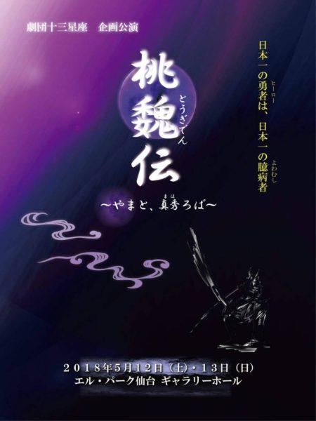 劇団十三星座『桃魏伝 ~やまと、真秀ほろば~』