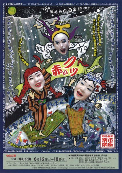 楽市楽座 Vol.9 2018年旅公演『赤いクツ』