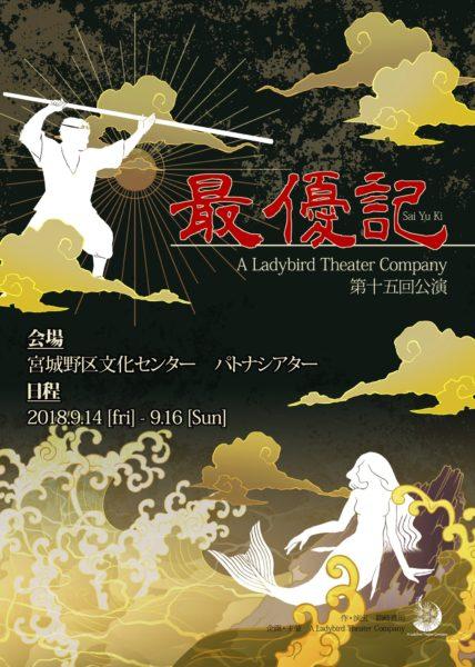 A Ladybird Theater Company 第15回公演『最優記』