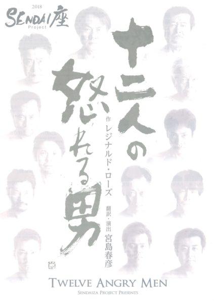 SENDAI座☆プロジェクト2018『十二人の怒れる男』仙台公演