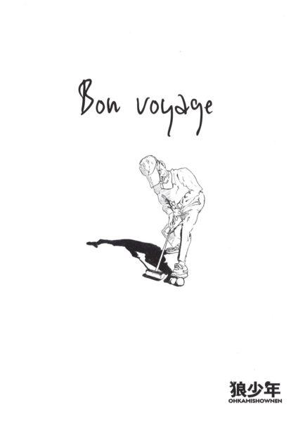 劇団狼少年 2018年夏公演一か八か『Bon Voyage』