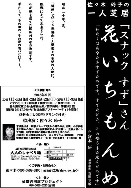 仙臺吉田屋プロジェクト 佐々木玲子の一人芝居『「スナックすず」さん 花いちもんめ』
