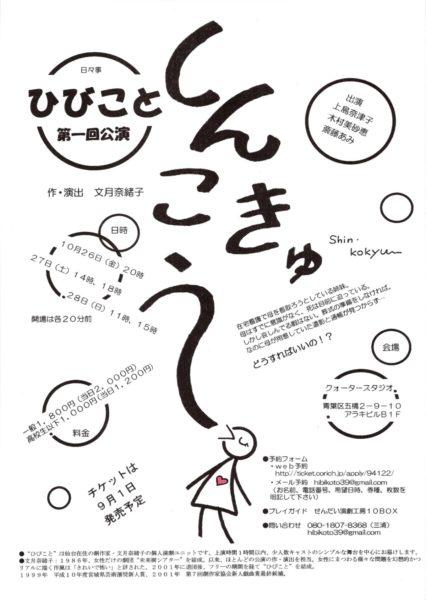 ひびこと第1回公演『しんこきゅう』