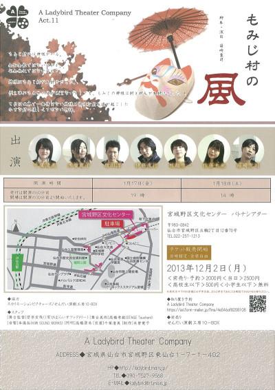1401_momijimura_bl