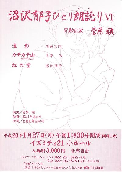 沼沢郁子ひとり朗読(がた)りVI