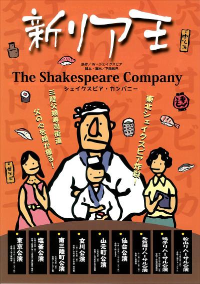 シェイクスピア・カンパニー第11回公演 『新リア王』仙台公演