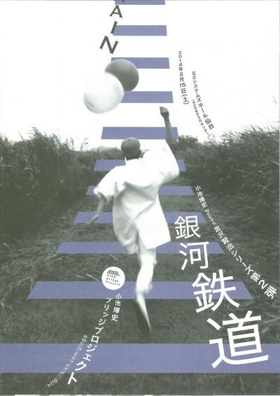 小池博史ブリッジプロジェクト『銀河鉄道』仙台公演