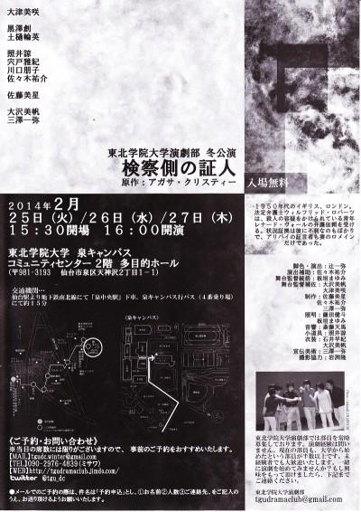 1402_kensatsu_bl