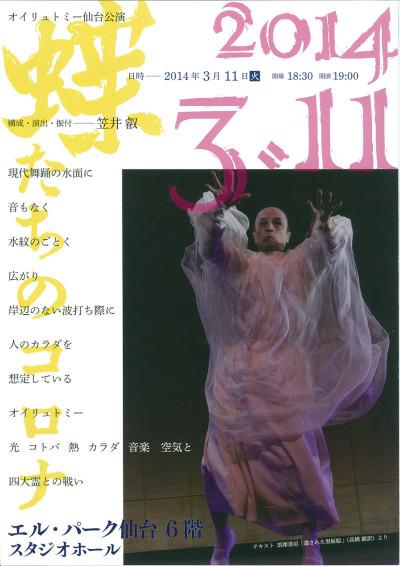 コロナ311仙台実行委員会+月のピトゥリ オイリュトミー仙台公演 『蝶たちのコロナ』
