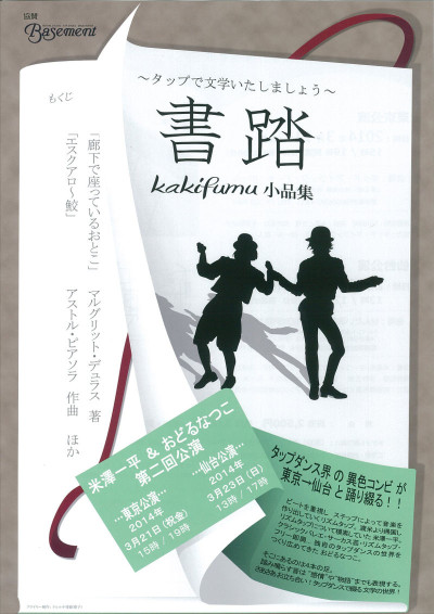 米澤一平&おどるなつこ 第二回公演 『「書踏 kakifumu 小品集」~タップで文学いたしましょう~』仙台公演