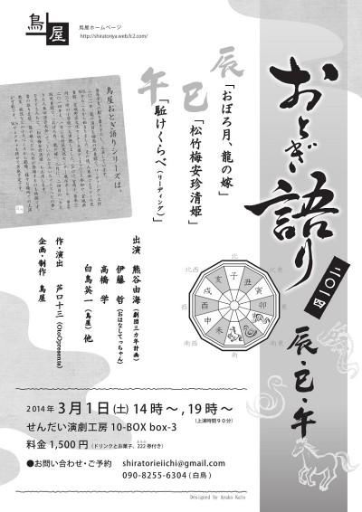 OtoOpresents/鳥屋 おとぎ語りシリーズ 『おとぎ語り2014 辰・巳・午』