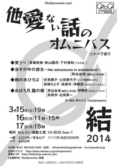 OtoOpresents-Last 『結~他愛ない話のオムニバス~2014』