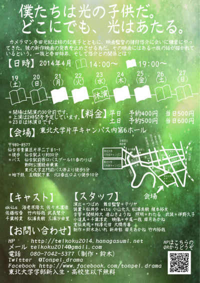 1404_hikarino_bl
