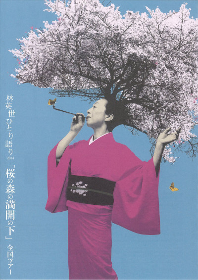 林英世ひとり語り2014 『桜の森の満開の下 全国ツアー』 仙台公演