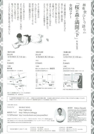 1404_sakurano_bl
