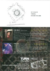 1404_yorozuno8_bl