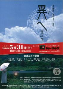 劇団三ヵ年計画『異へ -其の弐-』