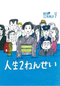 財団、江本純子 vol.7『人生2ねんせい』仙台公演