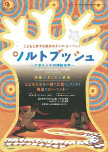 子どもと旅する魔法のダンス・カーペット『ソルトブッシュ~アボリジニの神秘の木~』