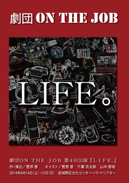 劇団 ON THE JOB 第4回公演『LIFE。』