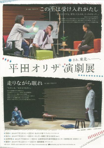 10-BOXセレクション 青年団 平田オリザ演劇展