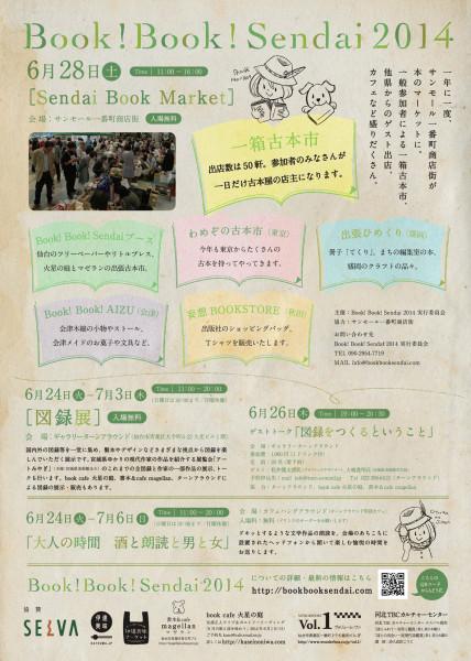 1406_kasetsuno_bl