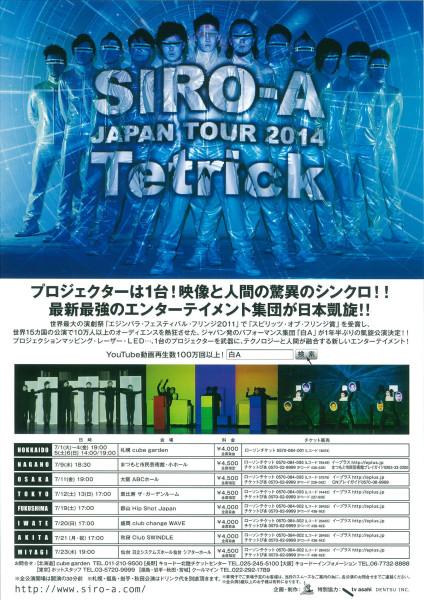 1407_tetrick_bl