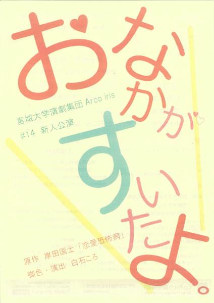 宮城大学演劇集団Arco iris 第14回新人公演『おなかがすいたよ。』