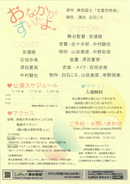 1407_onakaga_bl