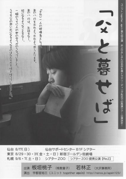 演劇ユニット together again 『父と暮せば』仙台公演
