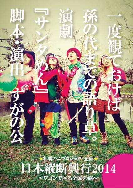 札幌ハムプロジェクト企画日本縦断興行2014 『サンタめん』仙台公演