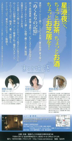 渡部ギュウ~ひとり語り、ときどき芝居~ 『東北物語 Vol.3』