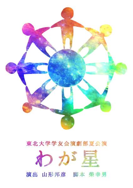 東北大学学友会演劇部 夏公演 『わが星』