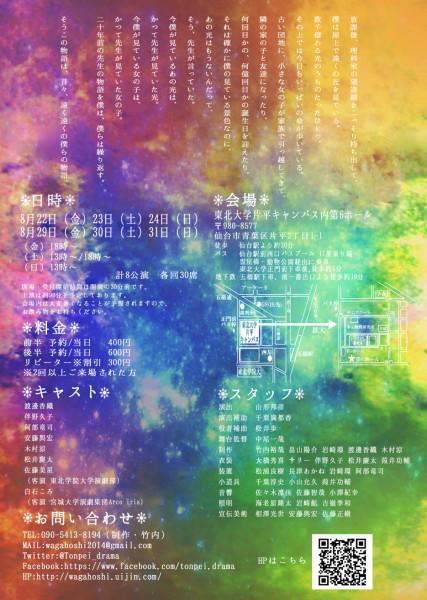 1408_wagahoshi_b