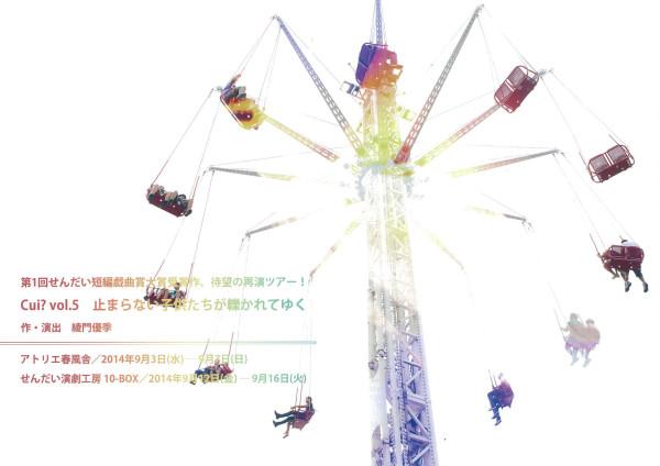 Cui? vol.5 おろしまちBOX【10-BOXセレクション】 『止まらない子供たちが轢かれてゆく』仙台公演
