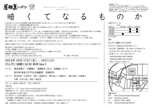 1410_kurakute_b